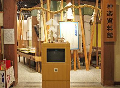 神楽資料館