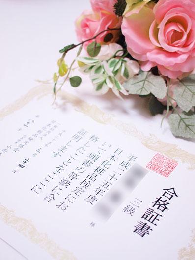 日本化粧品検定三級合格証書