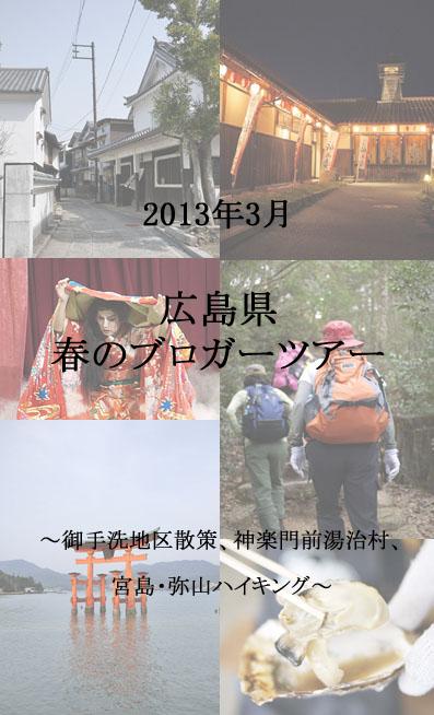 2013年春 広島への旅 〜町並み保存地区・神楽・宮島登山・牡蠣満喫〜