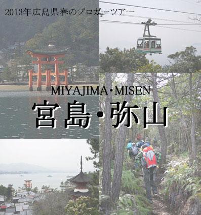 宮島・弥山