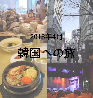 2013年4月 韓国への旅