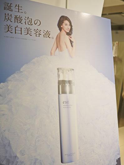 炭酸泡の美白美容液