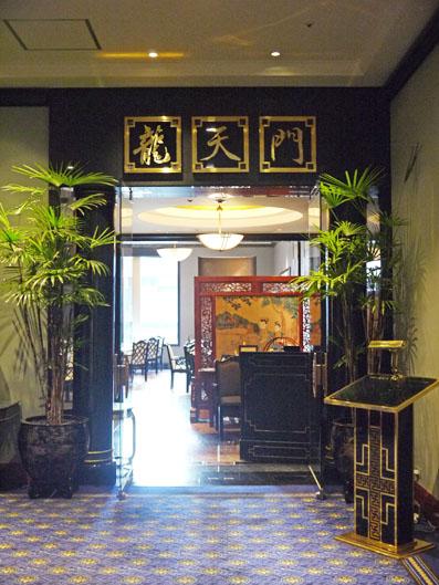 ウェスティンホテル東京 中国料理「龍天門」