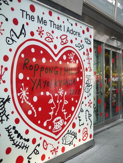 草間彌生カフェ「私の大好きな私」