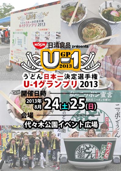 日清食品 presents うどん日本一決定選手権 U-1グランプリ2013