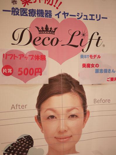 Deco Lift