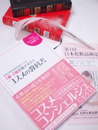 日本化粧品検定受験と検定公式テキスト「コスメの教科書」