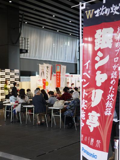 「日本の新米大集合」〜秋の収穫祭〜 銀シャリ亭