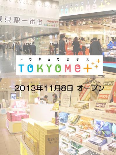 TOKYO Me +(トウキョウミタス)」