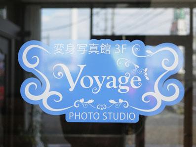 変身写真館Voyage