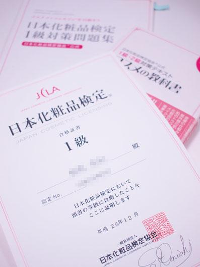 日本化粧品検定1級合格しましたー!