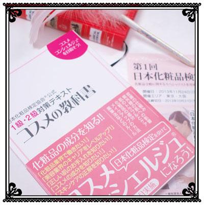 日本化粧品検定公式テキスト「コスメの教科書」