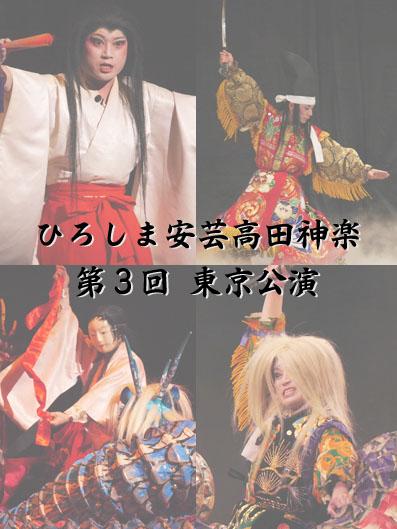 ひろしま安芸高田神楽 第3回東京公演