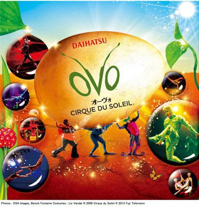 ダイハツ「OVO(オーヴォ)」