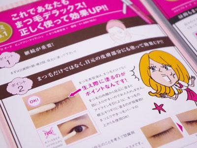 まつ毛美容液の正しい使用法