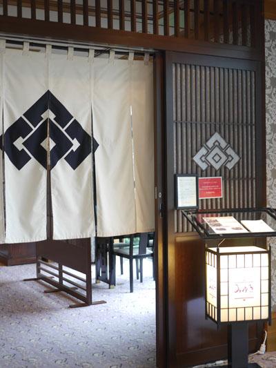 ホテル椿山荘東京「みゆき」