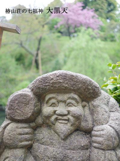 椿山荘の七福神 大黒天