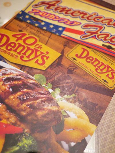 デニーズ開店40周年記念「アメリカンフェア」