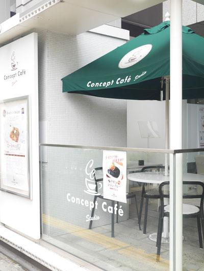 コンセプトカフェ