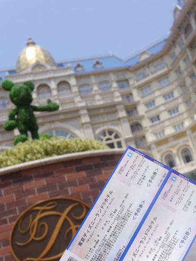 東京ディズニーランドホテルにて