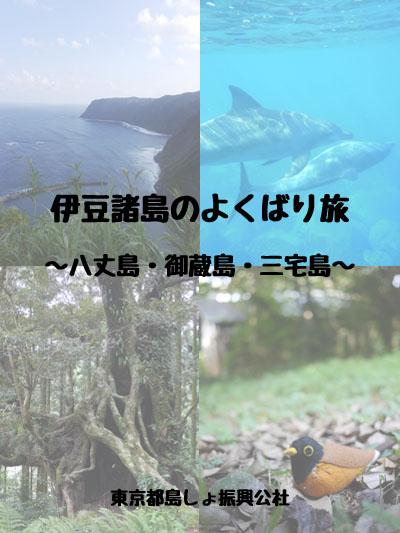 伊豆諸島の欲ばり旅