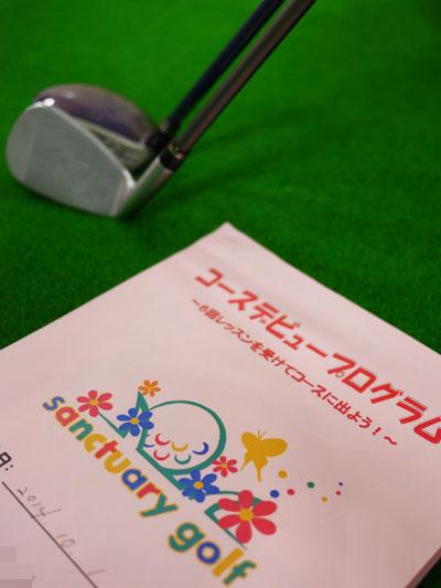 ゴルフはじめました