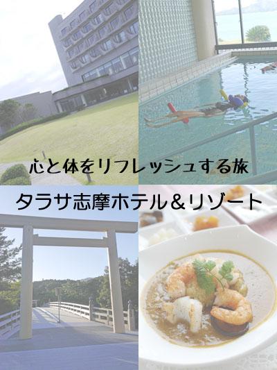 心と体をリフレッシュする2泊3日 タラサ志摩ホテル&リゾート