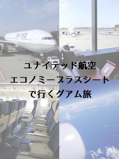 ユナイテッド航空 エコノミープラスシートで行くグアム旅