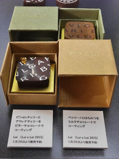 バレンタインのチョコレート「Lui e Lei」