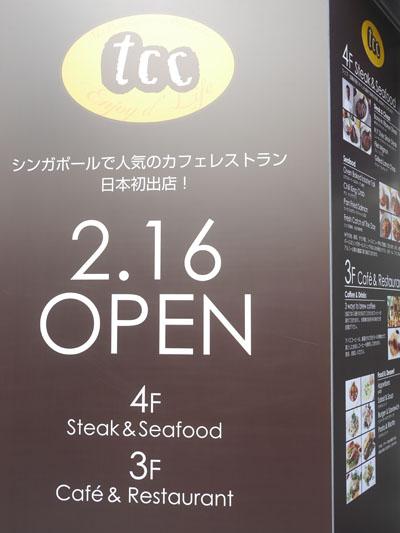 2月16日オープン