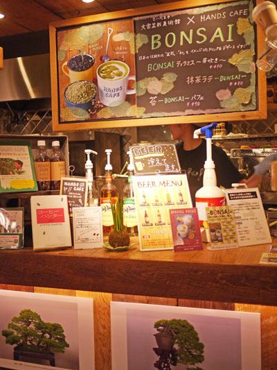 BONSAI CAFE(盆栽カフェ)
