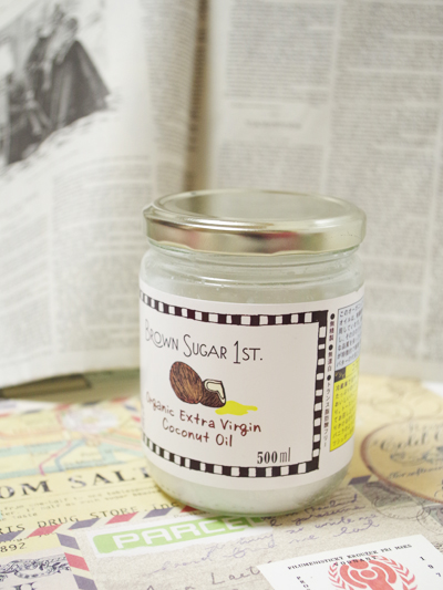 Brown Sugar 1st.「有機エキストラバージンココナッツオイル」