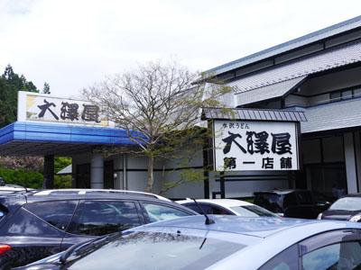 大澤屋第一店舗