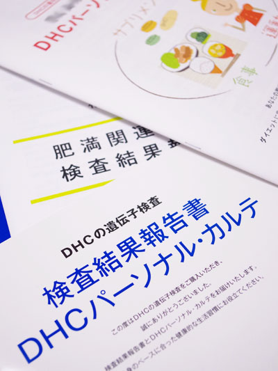 DHCの遺伝子検査 ダイエット対策キット 検査結果