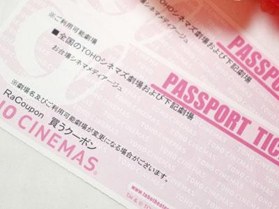 TOHOシネマズ映画鑑賞券