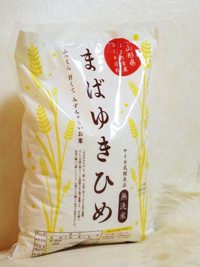 土屋米穀店「まばゆきひめ」