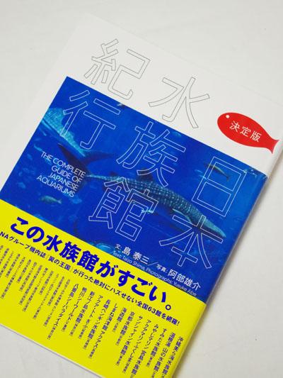 決定版 日本水族館紀行