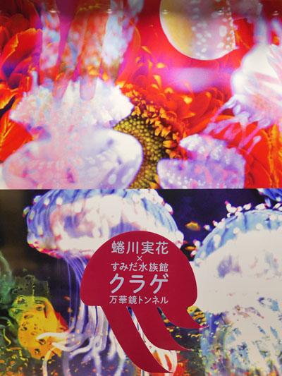 蜷川実花×すみだ水族館 クラゲ万華鏡トンネル