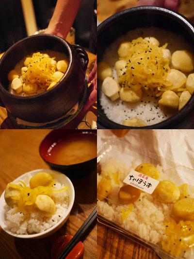 栗の土鍋ご飯