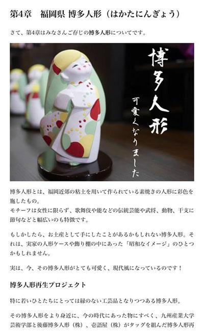 博多人形の記事です