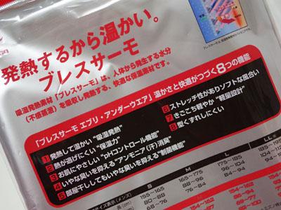 ブレスサーモ 海エブリ 8つの機能