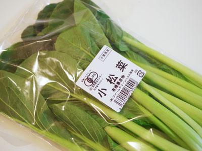 篠崎さんの有機栽培小松菜