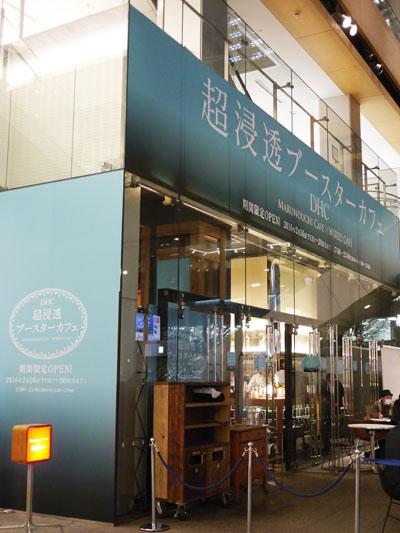 DHC 超浸透ブースターカフェ