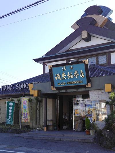 波奈総本店