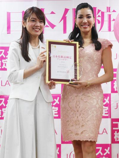 日本化粧品検定公式アンバサダー