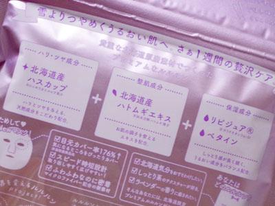 北海道土産のシートマスク