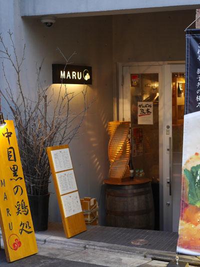熊本の地鶏・天草大王が味わえる 中目黒の鶏処MARU