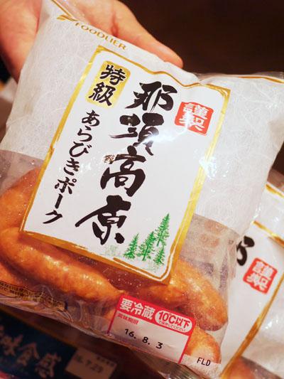「那須高原あらびきポークウィンナー」のパッケージが変わりました