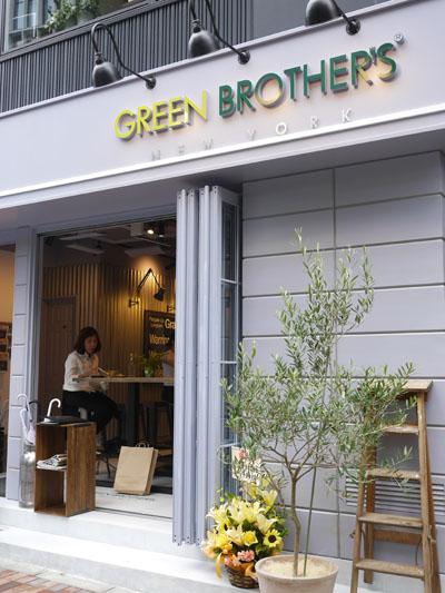 東京・恵比寿 GREEN BROTHERS