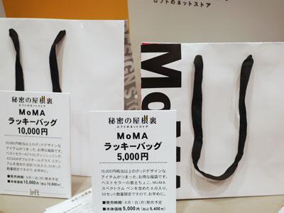 ロフトネットストア限定MoMA福袋